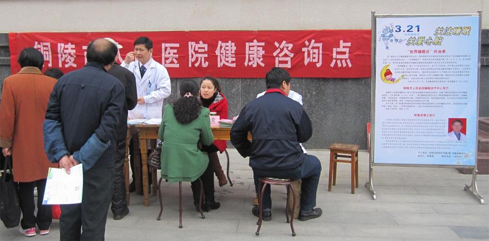 2013年科普宣传活动_2013年安徽省国际睡眠日系列活动 - 中国睡眠研究会